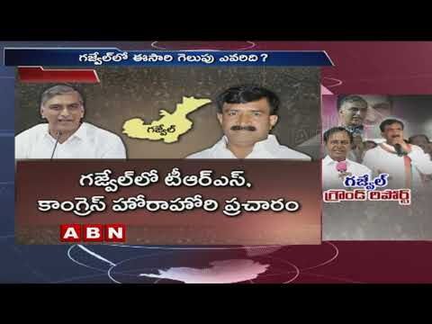 ABN Ground Report on Gajwel Politics | Onteru Pratap Reddy Vs Harish Rao | ABN Telugu
