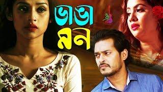 Bhanga Mon | ভাঙা মন | Haimanti | Antu Kareem | PJ Helen | Bappa Mazumder | Bangla New Song 2018