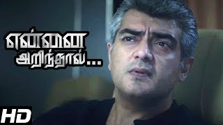 Yennai Arindhaal | YA full Movie scenes | Thala Ajith Intro | Thala Mass Intro | Ajith meets Anushka