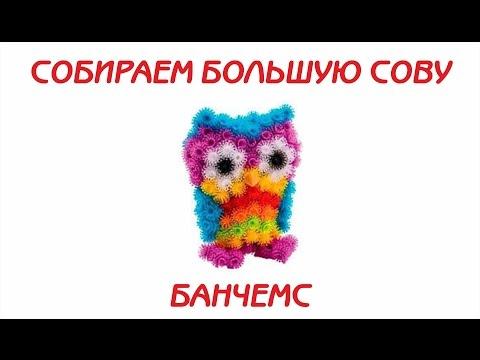 Как собрать конструктор bunchems сову схема