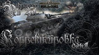 #worldoftanks.Spähpanzer Ru 251. Гребаные #ЛБЗ. ЛТ-5. Корректировка огня. (на Об.260)