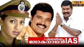 Lokanathan IAS Malayalam Full Movie | Kalabhavan Mani | Ranjith | 2005 | Malayalam Movies Online