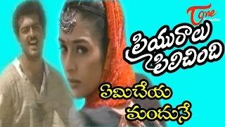 Priyuralu Pilichindi Songs - Emicheya Mandune - Ajith - Tabu