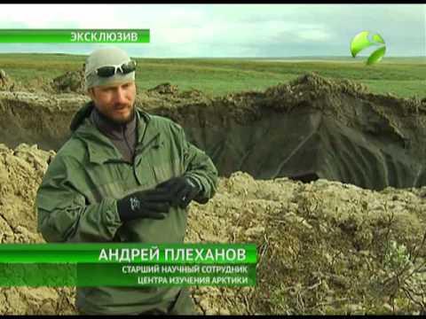 Загадочный кратер изнутри. Эксклюзивное видео 16.07.2014 s1