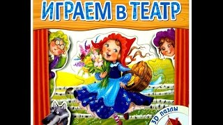 Играем в театр. Красная шапочка/Playing in the theater. Book with puzzles. Little Red Riding Hood