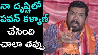 Posani Krishna Murali Emotional Speech About Pawan Kalyan At Press Meet | #AP