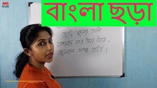বাংলা ছড়া - Nursery Rhymes in Bangla Language - Education for Kids