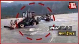 लहरों के बीच फंस गए रेतचोर; देखिए रावी नदी में रेतचोरों का Rescue Live