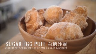 Sugar Egg Puff 白糖沙翁