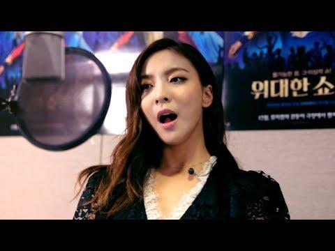 영화 [위대한 쇼맨] X 루나 'This is Me' MV 공개!