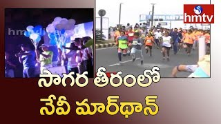 Vizag Gears up for Navy Marathon Run, Huge Athletes Participate in Marathon | hmtv