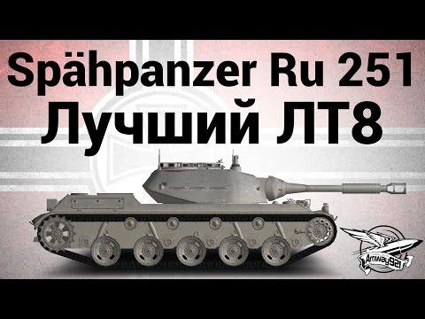 Spähpanzer Ru 251 - Лучший ЛТ8