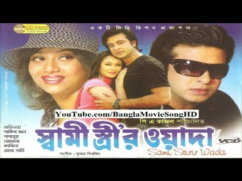 Bangla Movie Shami Strir Wada Dvdrip By Shakib Khan & Shabnur video