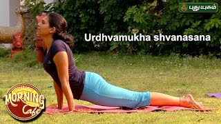Urdhvamukha shvanasana | யோகா For Health | 24/04/2017 | Puthuyugamtv