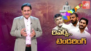 Reverse Tendering Process in Telugu | PPA Review | YS Jagan | Andhra Pradesh