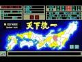 PC98版初代天下統一の松平家をノーリセットPLAYで戦国大名レベルになる。