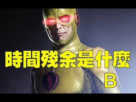 """[閃電俠影集]解釋""""時間殘餘""""理論(English CC)/BuriedAlien"""