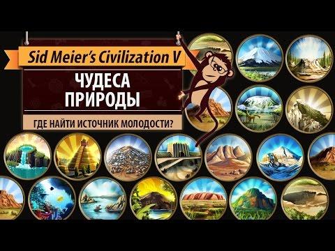 Чудеса природы в Sid Meier's Civilization V