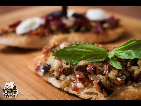 Брускетта с вялеными томатами и печёными баклажанами/с салями и моцареллой