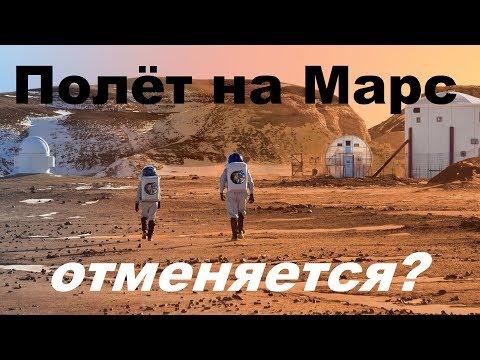 Новая опасность на пути к Марсу | Полёт на Марс отменяется?