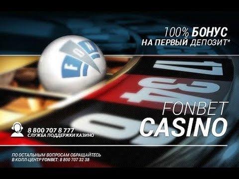 фонбет казино