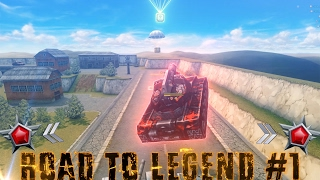 Road To Legend №1 /Путь к легенде | Tanki Online