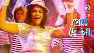 Prem De Na | প্রেম দে না | Bangla Item Song | Nasrin | Misha Sawdagor | Bangla Movie
