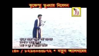 Bengali Sad Song | Fande Pariya Boga | Master Bikash | Rs Music | VIDEO SONG