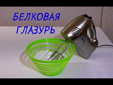 Айсинг Белковая глазурь рецепт Как сделать глазурь (айсинг) для пряников Protein frosting recipe