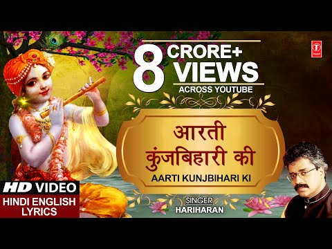 Aarti Kunj Bihari Ki KRISHNA AARTI with LYRICS By HARIHARAN I FULL VIDEO SONG I JANMASHTAMI SPECIAL