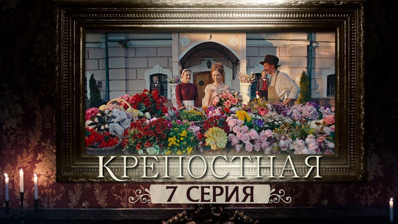 Сериал Крепостная - 7 серия   1 сезон (2019) HD