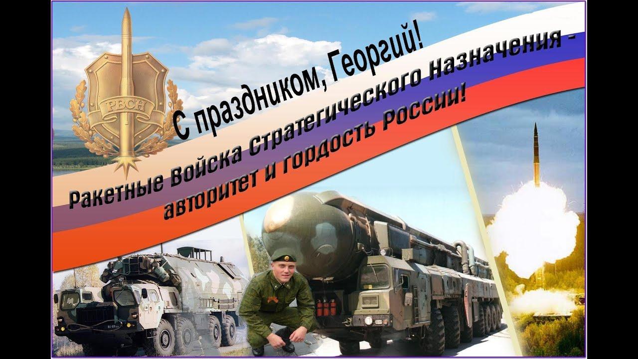 Поздравления с днем образования ракетных войск