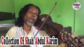 বাউল আব্দুল করিমের গান Collection Of Shah Abdul Karim | Sylhet Region Folk Song