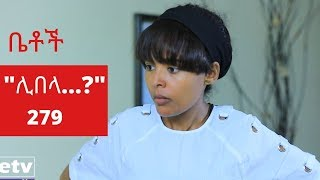"Betoch - ""ሊበላ…?"" Comedy Ethiopian Series Drama Episode 279"