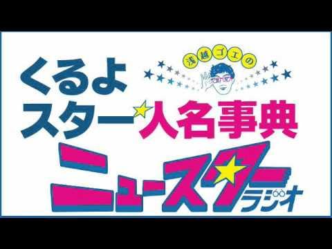 無料テレビでくるよスター★人名事典を視聴する