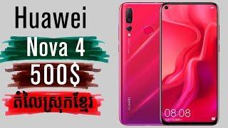 huawei nova 4 review khmer - phone in cambodia - khmer shop - nova 4 price - nova 4 specs