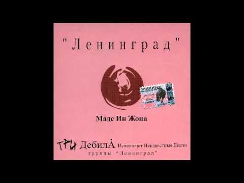 Ленинград - Эх раз, еще раз