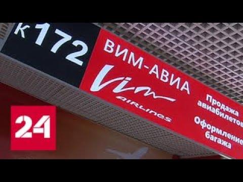 Проблемами ВИМ-Авиа занялась Росавиация - Россия 24