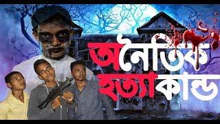 Onoitik Hotta kando || অনৈতিক হত্যা কাণ্ড ।।Bangla horror sortfilm 2018|| Lgt horror sortfilm ||