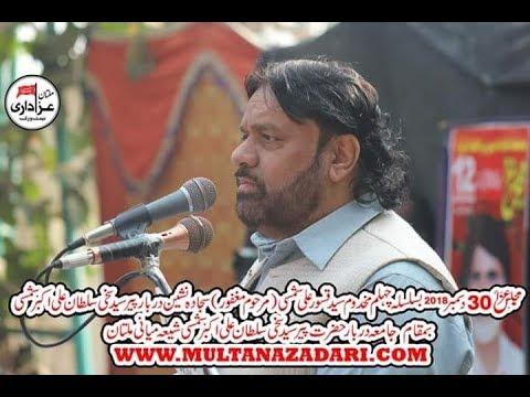Zakir Shoukat Raza Shoukat I Majlis 30 Dec 2018 | Shia Miani Multan