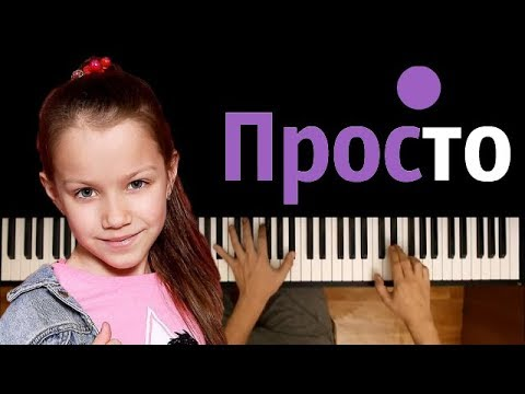 VIKI SHOW - Просто (Вики Шоу)  ● караоке   PIANO_KARAOKE ● ᴴᴰ + НОТЫ & MIDI #ВикаОцени