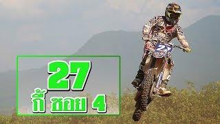 "No.27 ""กี้ ซอย 4"" | HP Motocross Track | Sunday | December 9, 2018 | THAILAND"