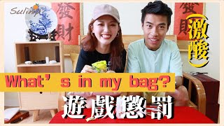 What's in my bag? 三關遊戲懲罰(激酸)傷害豪Dee|Sulinip