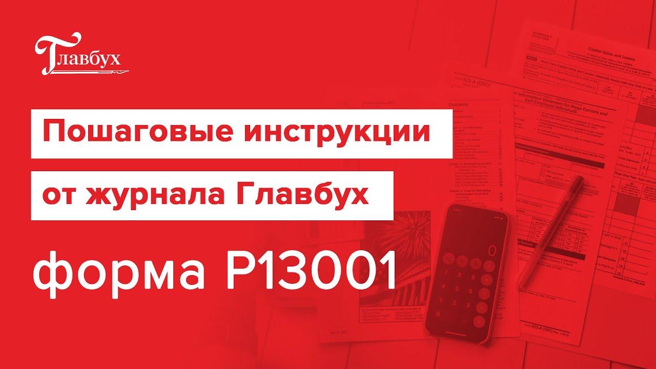 форма 13001 заполнить онлайн