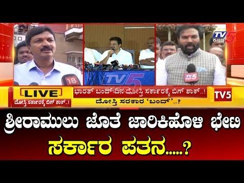 Ramesh Jarkiholi and B Sri Ramulu Meet | ಶ್ರೀರಾಮುಲು ಜಾರಕಿಹೊಳಿ ಭೇಟಿಪತನವಾಗುತ್ತಾ ಸರ್ಕಾರ ? | TV5 Kannada