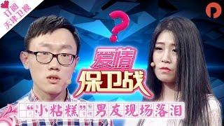 """《爱情保卫战》20170111:女生貌美如花气质佳 """"哈巴狗""""男友史上最粘人"""