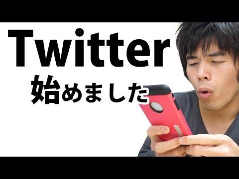 今さらTwitter始めてみました