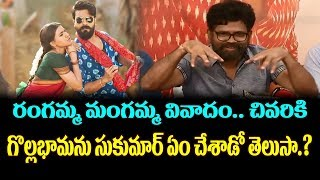 Gollabama Word Removed From Rangamma Mangamma Song | Rangasthalam | Ram Charan | Samantha | TTM