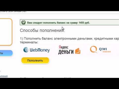 Пополнение счета на конструкторе сайтов A5.ru