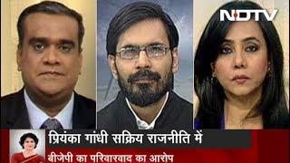 रणनीति : क्या प्रियंका गांधी के आने से कांग्रेस को मिलेगा फ़ायदा?